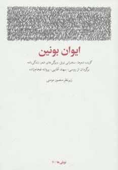 کتاب ایوان بونین