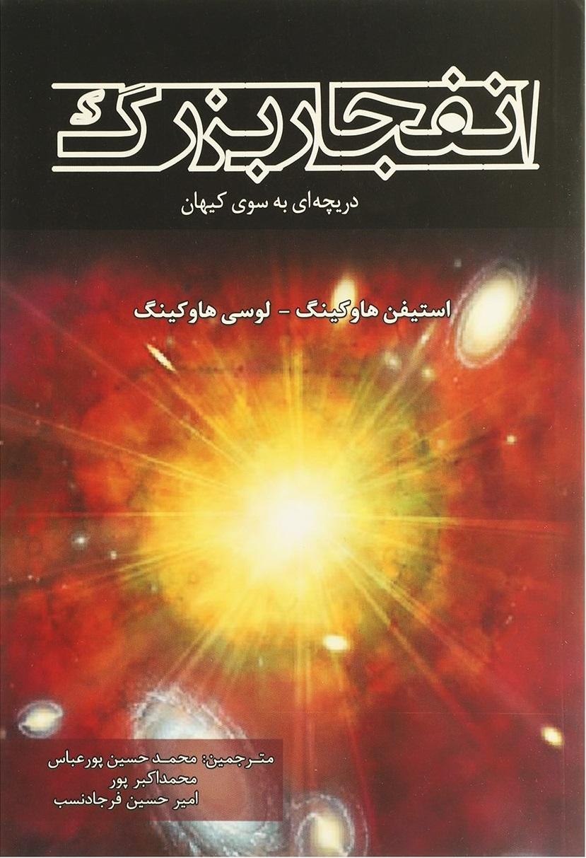 کتاب انفجار بزرگ