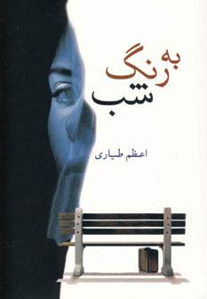 کتاب به رنگ شب