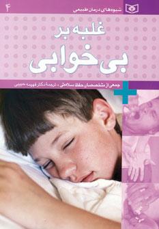 کتاب غلبه بر بی خوابی