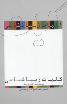 کتاب کلیات زیبا شناسی