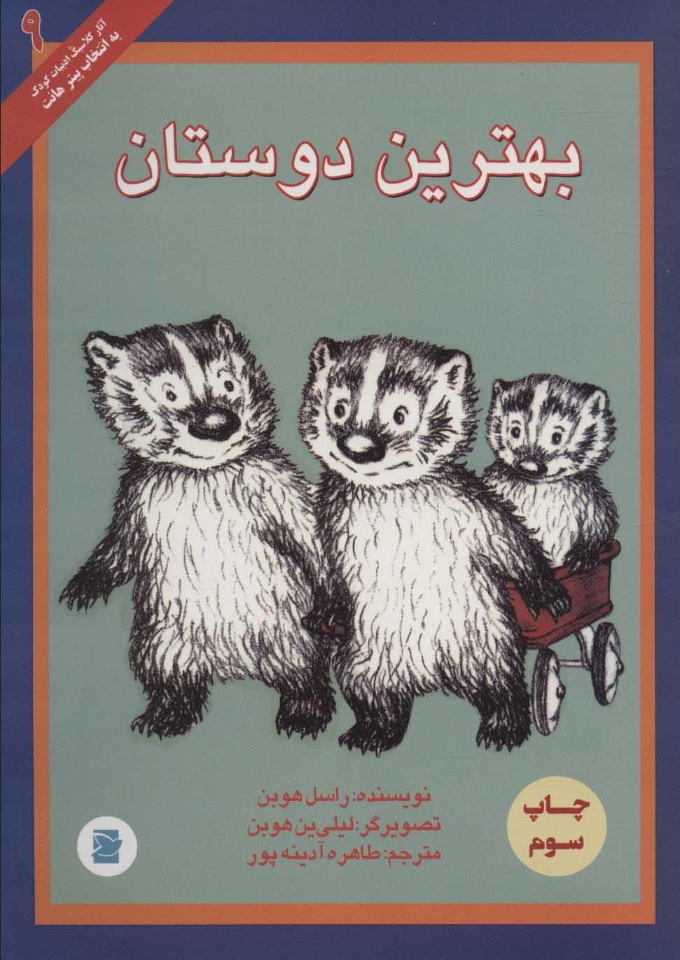کتاب بهترین دوستان