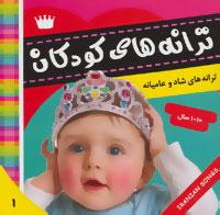 کتاب ترانه های کودکان 1