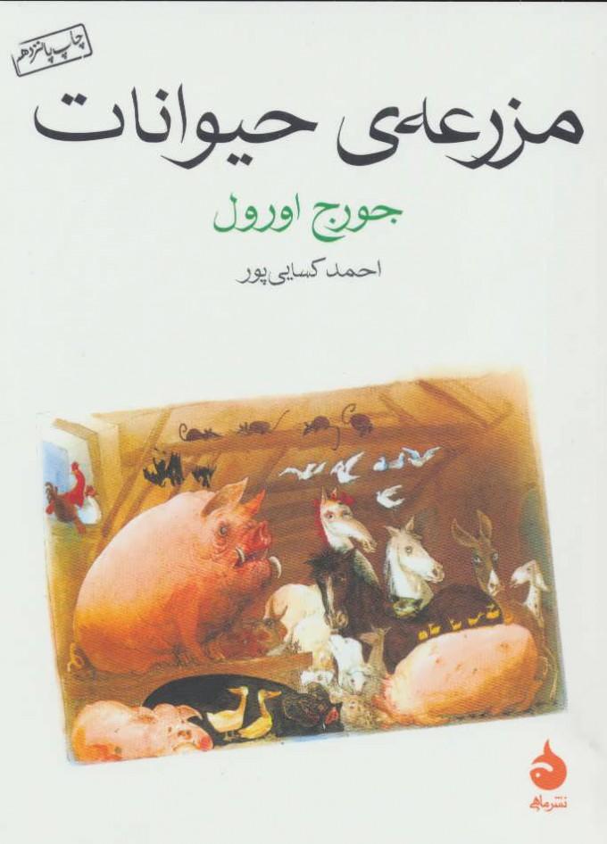 کتاب قلعه حیوانات