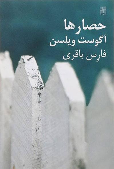 کتاب حصارها