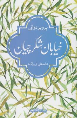 کتاب خیابان شکرچیان