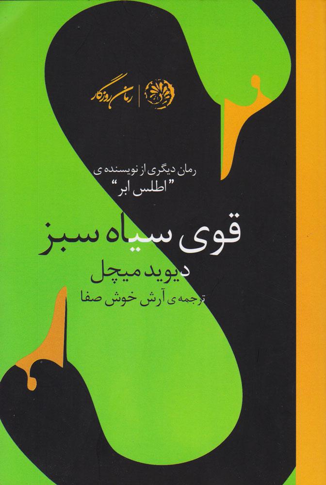 کتاب قوی سیاه سبز