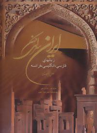 کتاب ایران سرای کهن