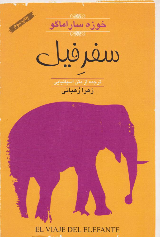 کتاب سفر فیل