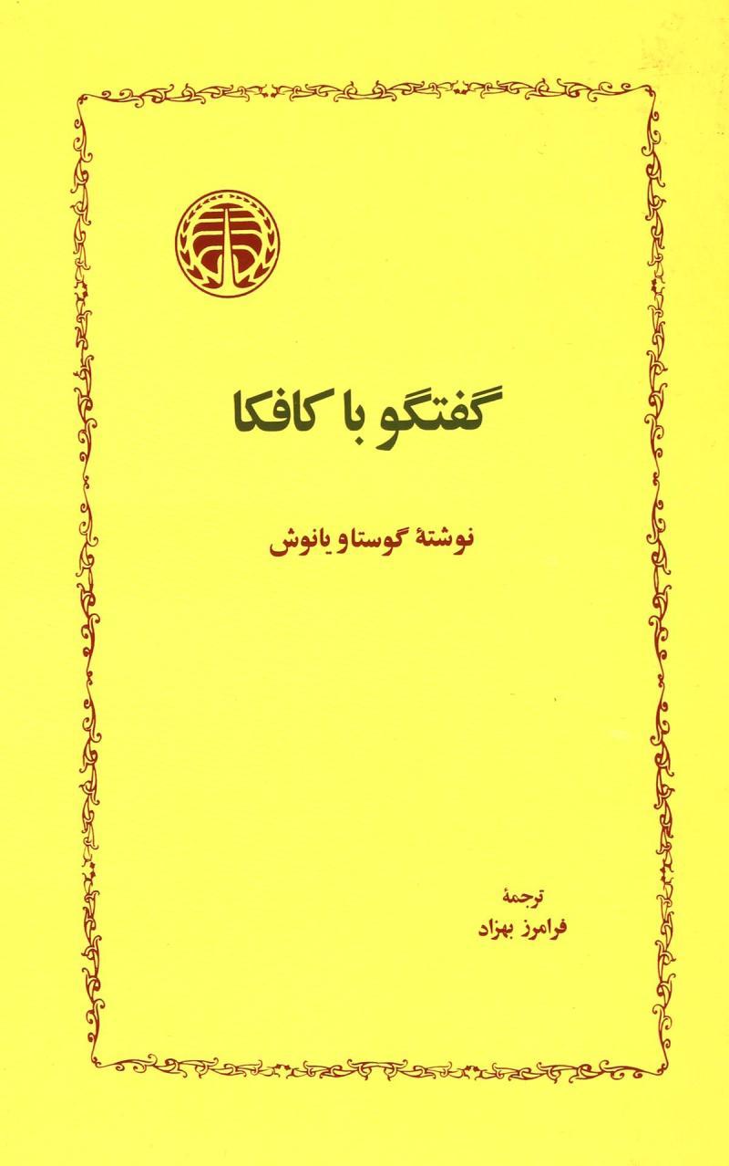کتاب گفتگو با کافکا