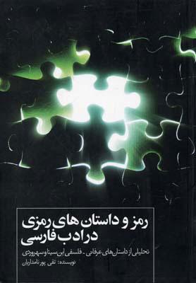کتاب رمز و داستان های رمزی در ادب فارسی
