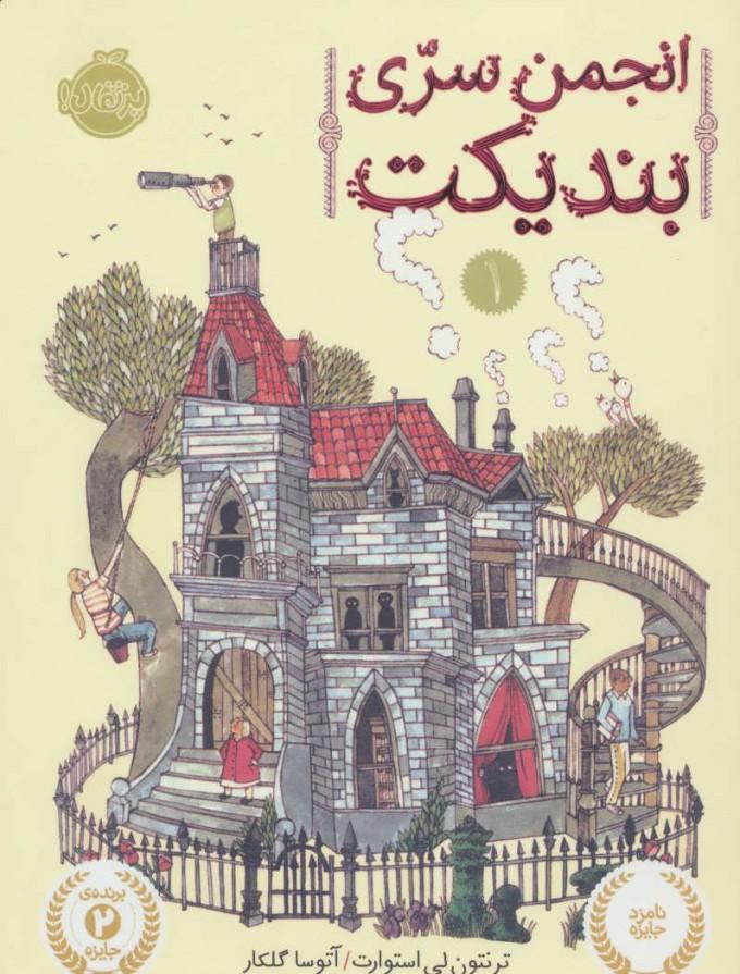 کتاب انجمن سری بندیکت