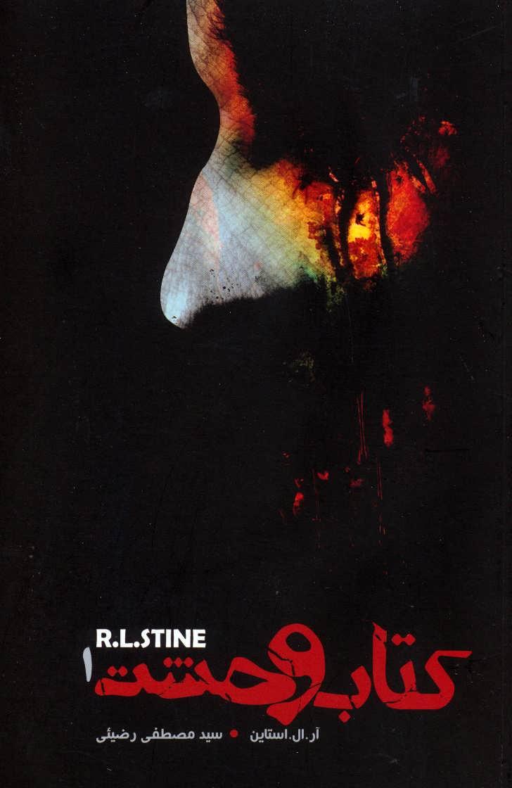 کتاب کتاب وحشت 1