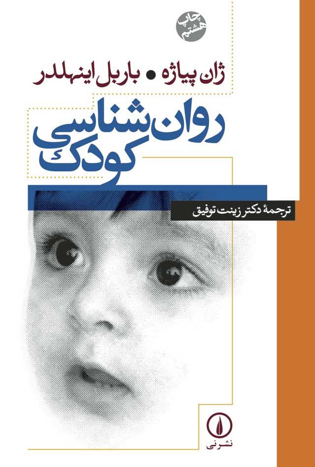 کتاب روان شناسی کودک