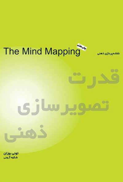 کتاب قدرت تصویرسازی ذهنی
