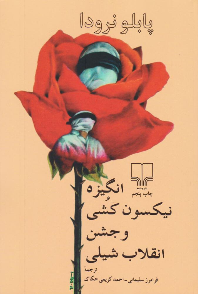 کتاب انگیزه نیکسون کشی و جشن انقلاب شیلی