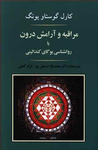 کتاب مراقبه و آرامش درون