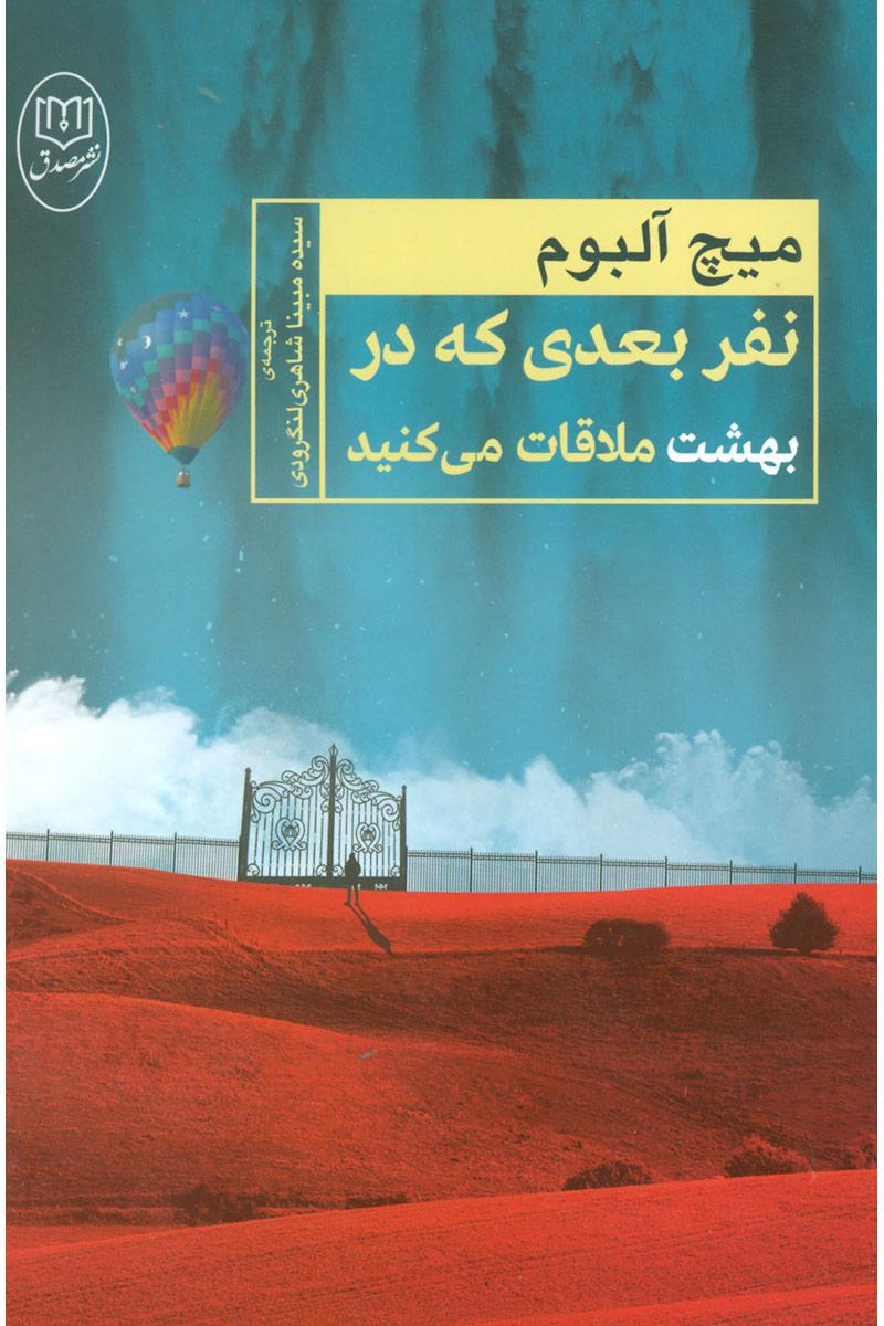کتاب نفر بعدی که در بهشت ملاقات می کنید