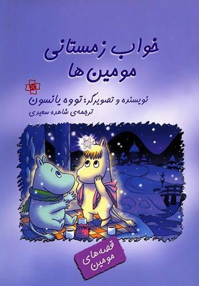 کتاب خواب زمستانی مومین ها