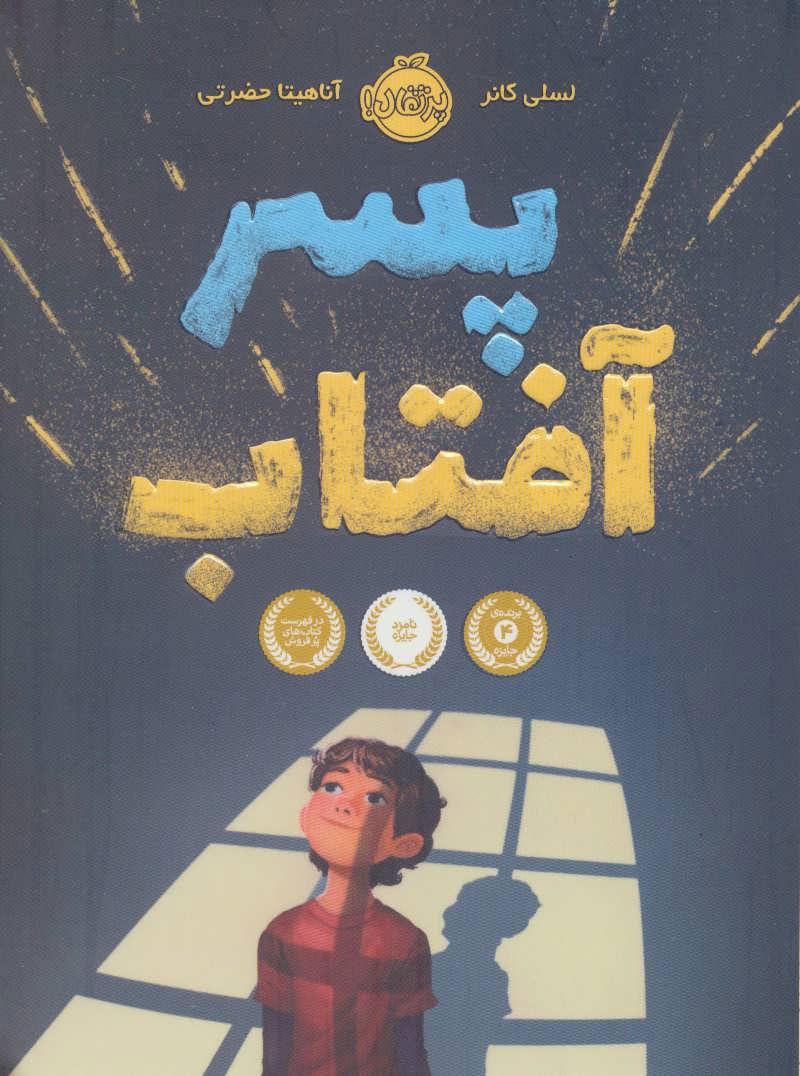 کتاب پسر آفتاب