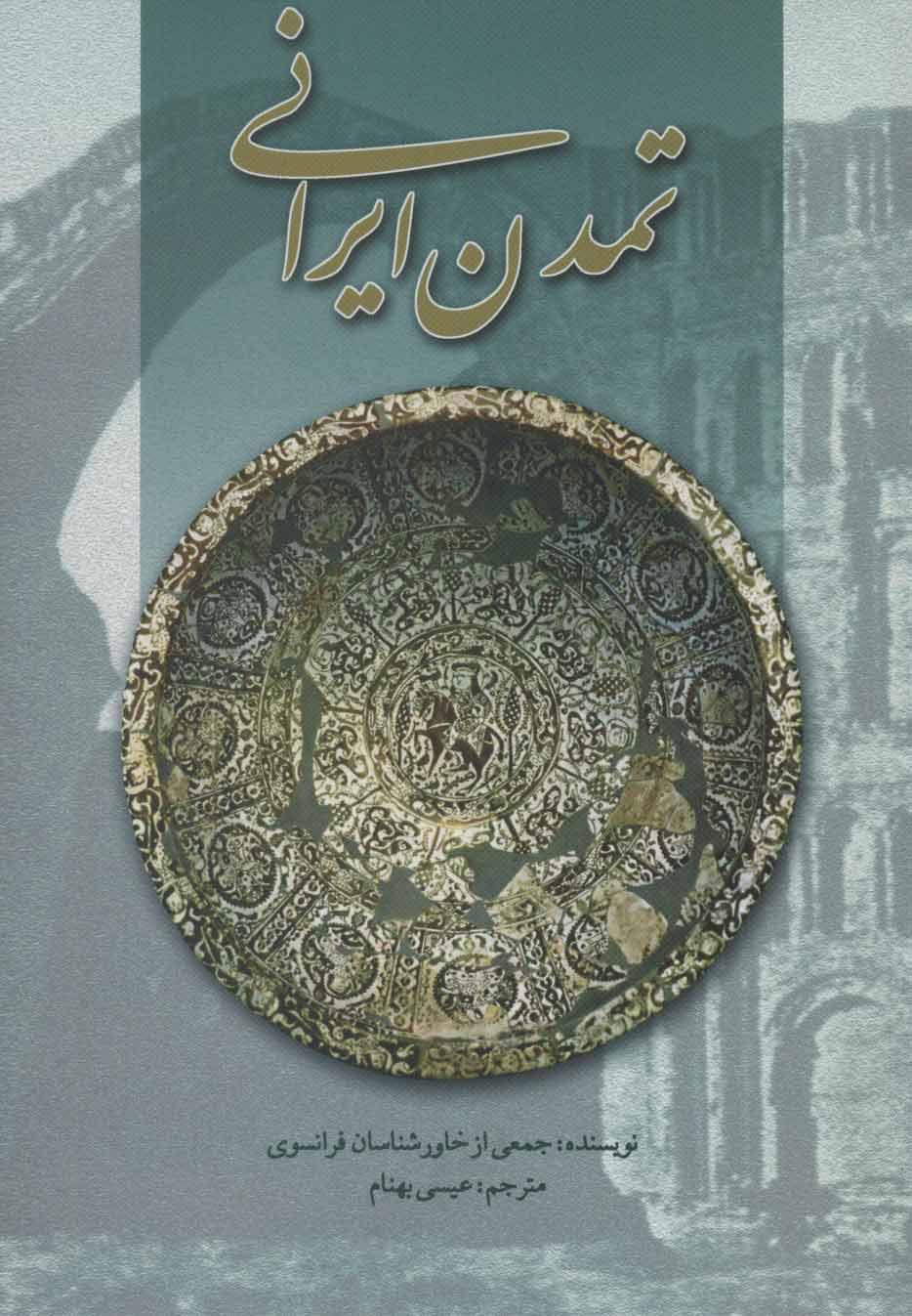 کتاب تمدن ایرانی