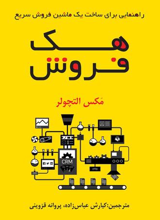 کتاب هک فروش