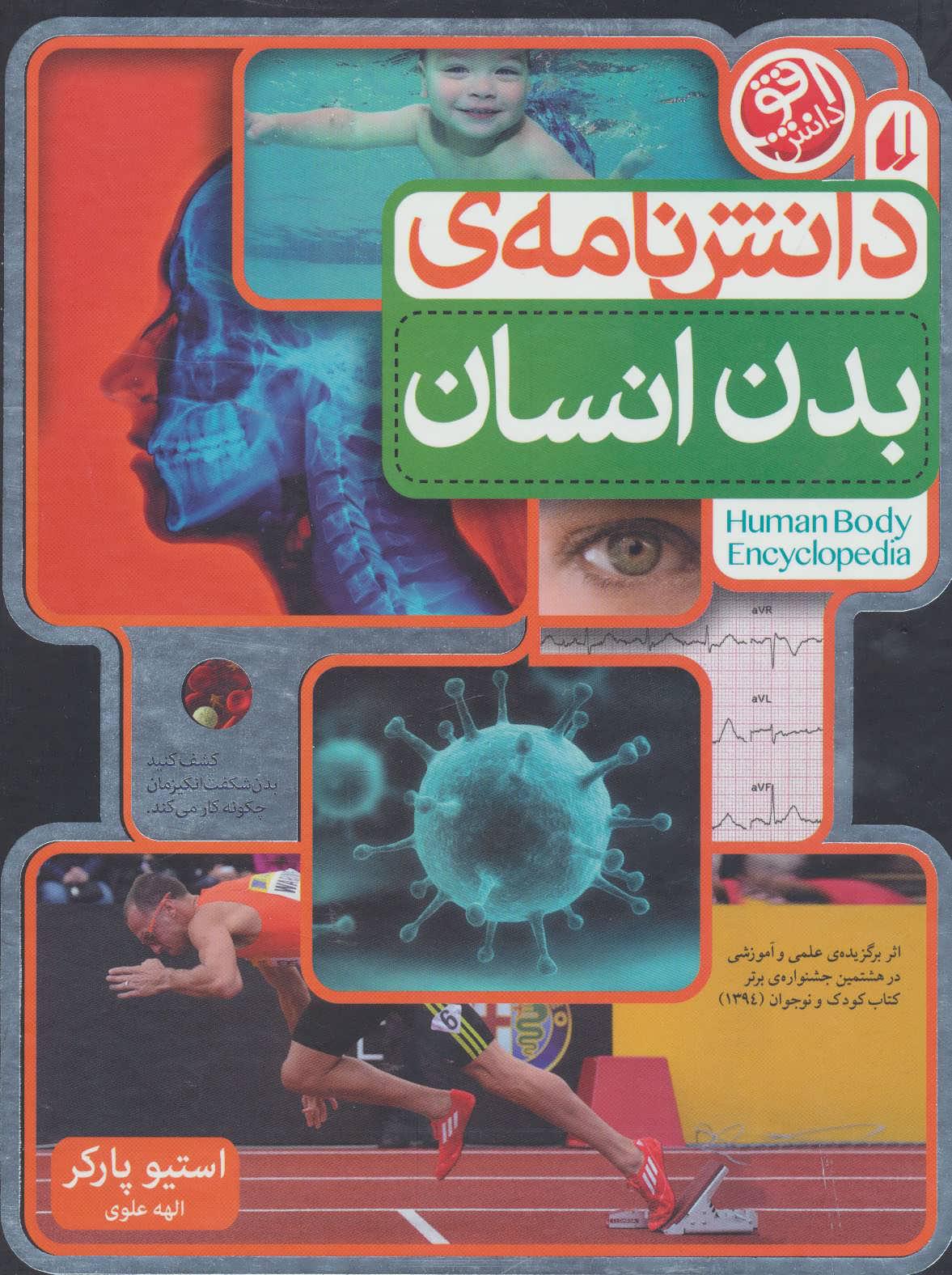 کتاب دانش نامه ی بدن انسان