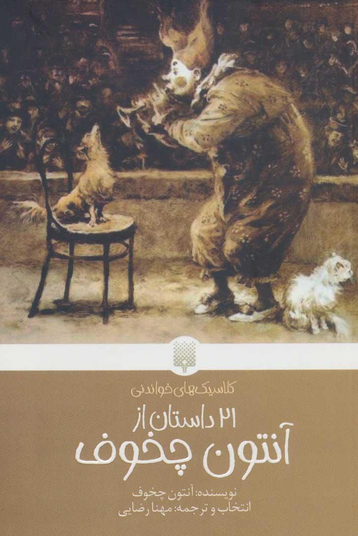 کتاب 21 داستان از آنتون چخوف