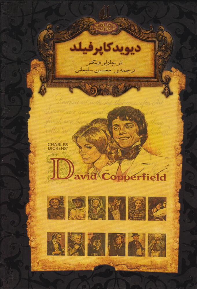 کتاب دیوید کاپرفیلد
