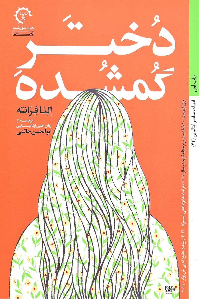 کتاب دختر گمشده