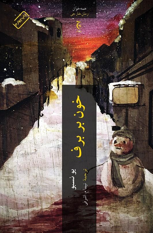 کتاب خون بر برف