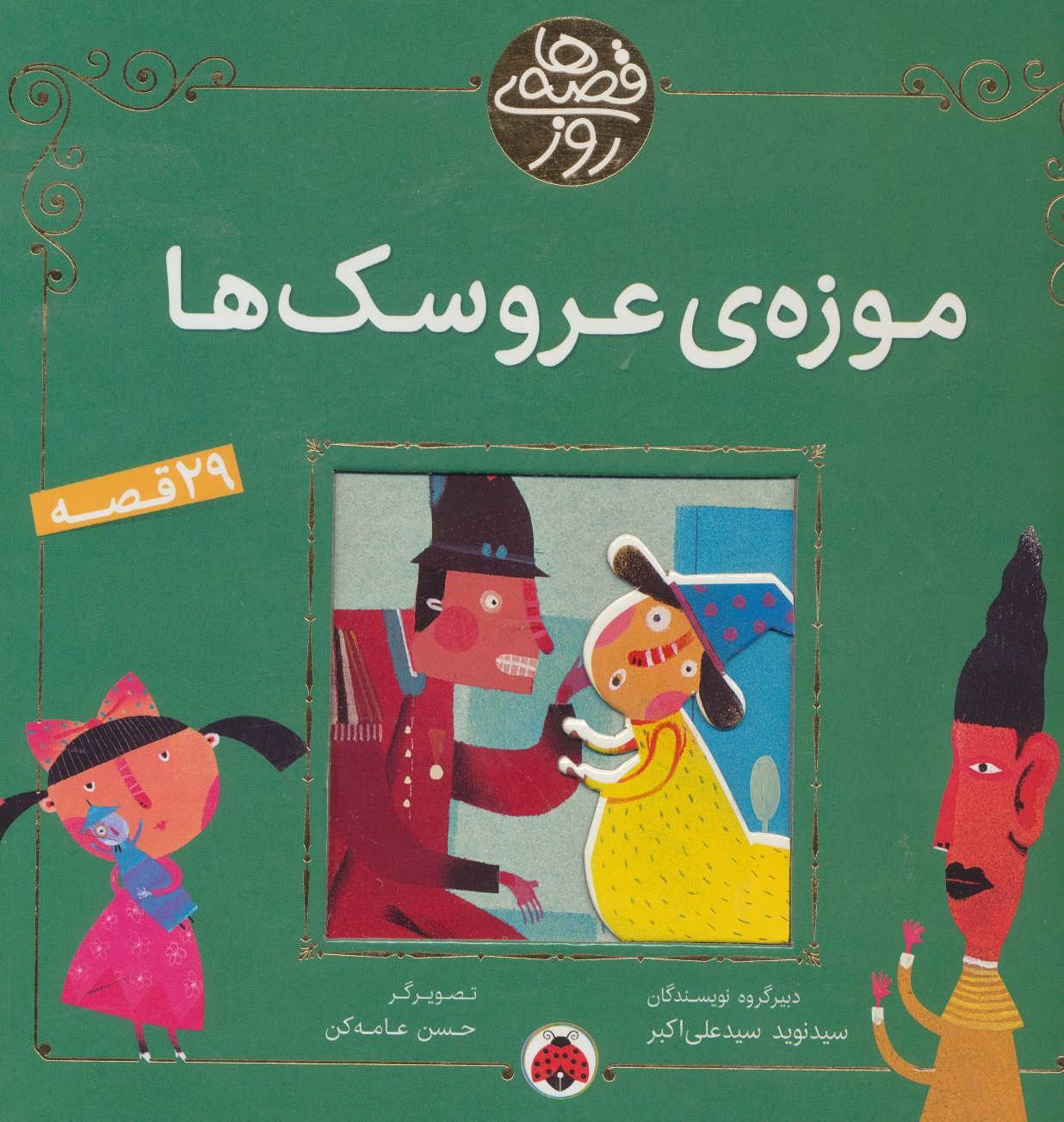کتاب موزه ی عروسک ها
