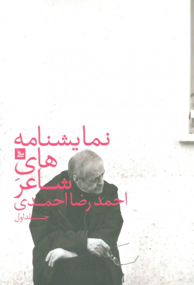 کتاب نمایشنامه های شاعر احمدرضا احمدی 1
