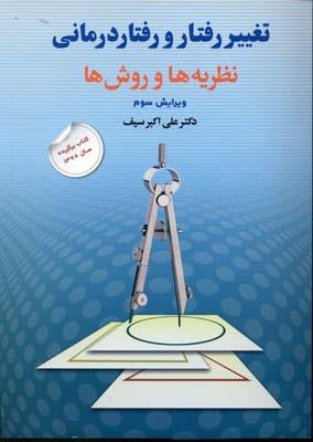 کتاب تغییر رفتار و رفتاردرمانی
