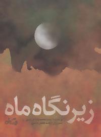 کتاب زیر نگاه ماه