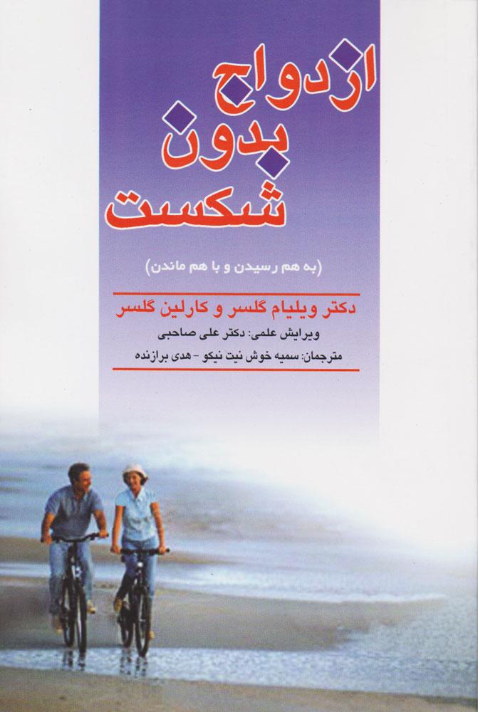 کتاب ازدواج بدون شکست
