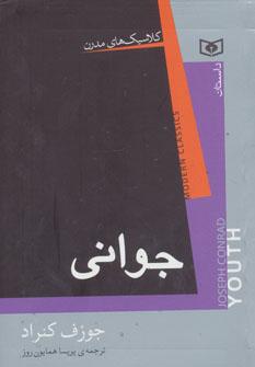 کتاب جوانی
