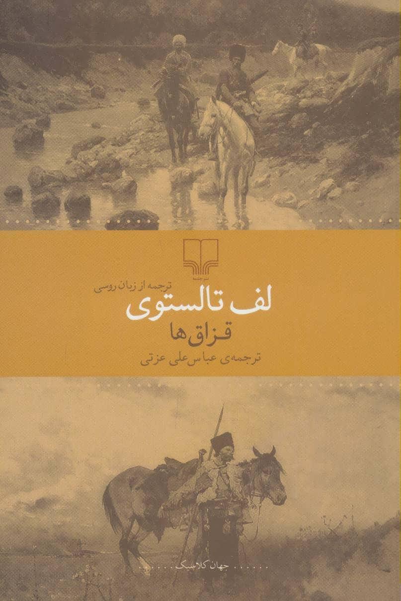 کتاب قزاق ها