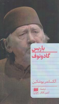 کتاب باریس گادونوف