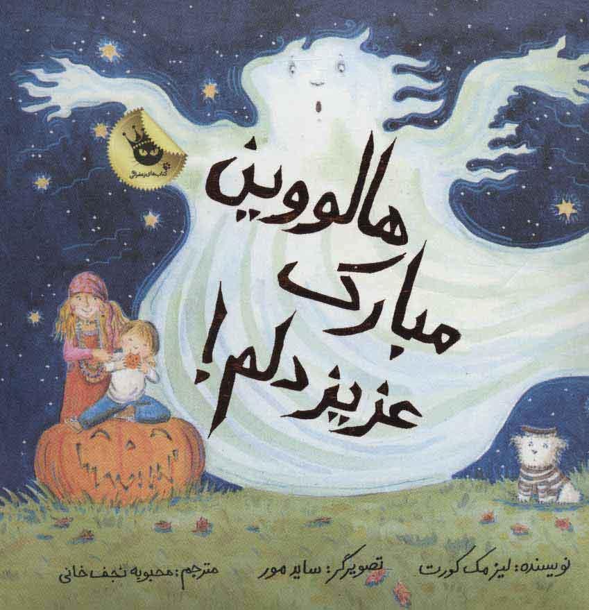 کتاب هالووین مبارک عزیز دلم!