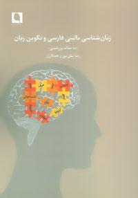 کتاب زبان شناسی بالینی فارسی و تکوین زبان