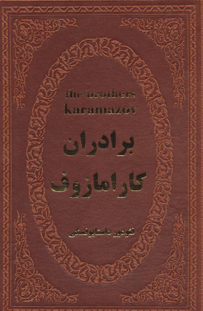 کتاب برادران کارامازوف