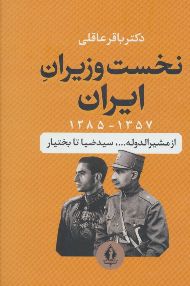 کتاب نخست وزیران ایران