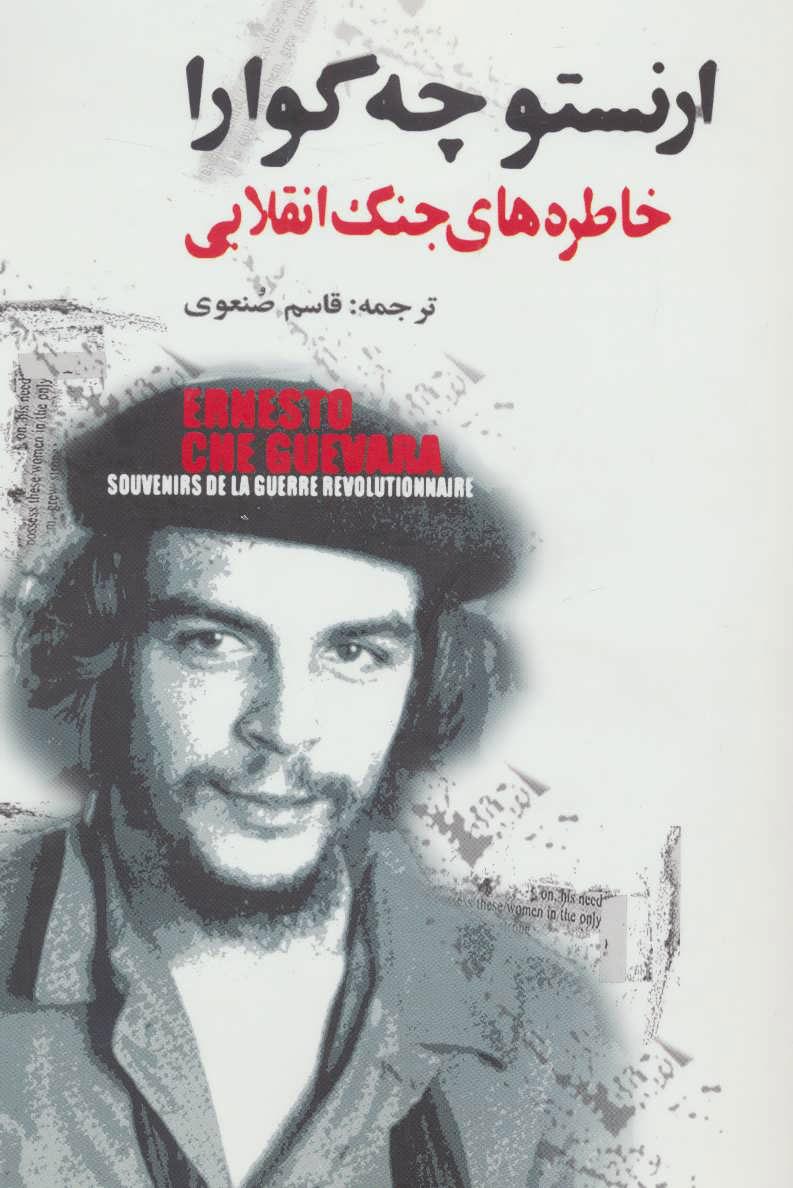 کتاب خاطره های جنگ انقلابی