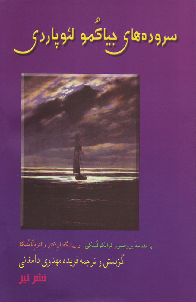 کتاب سروده های جیاکومو لئوپاردی