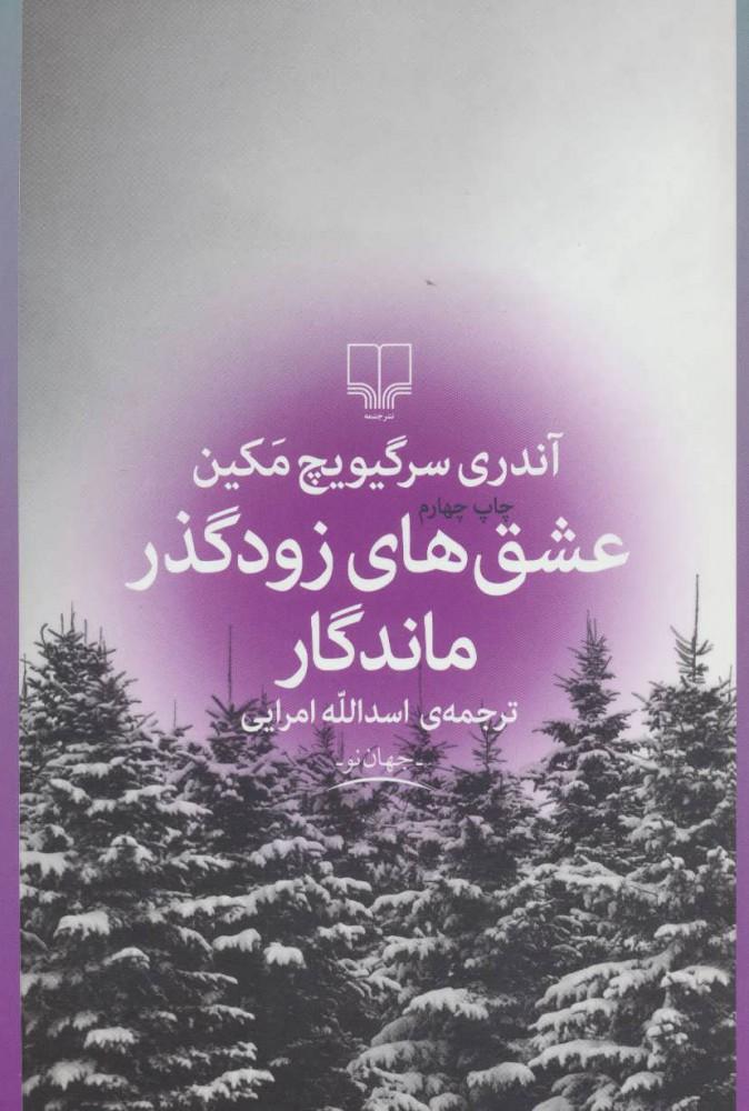 کتاب عشق های زودگذر ماندگار