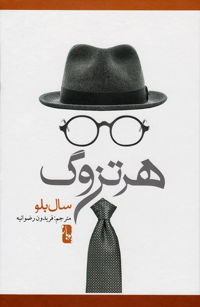 کتاب هرتزوگ