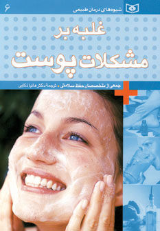 کتاب غلبه بر مشکلات پوست