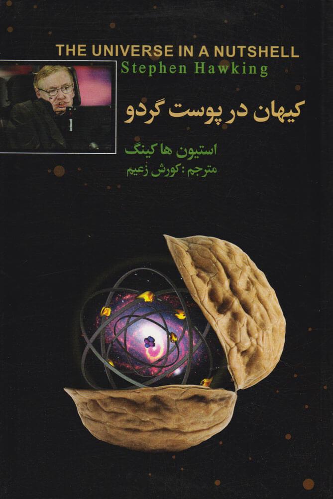 کتاب کیهان در پوست گردو