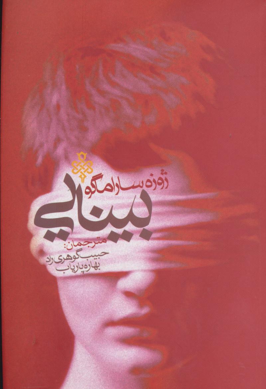 کتاب بینایی